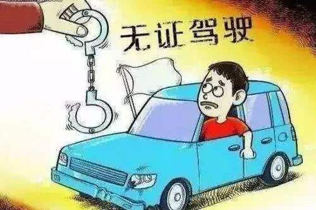 唐山男子无证驾驶共享汽车被查 罚1000元拘留15天