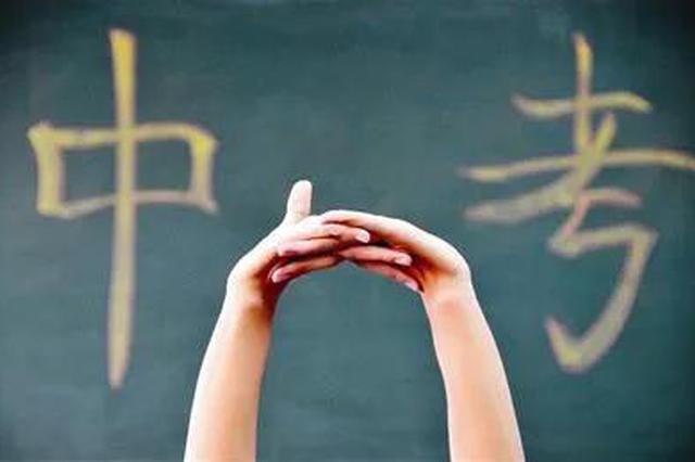 2019年河北中考政策出台 涉及考试和招生