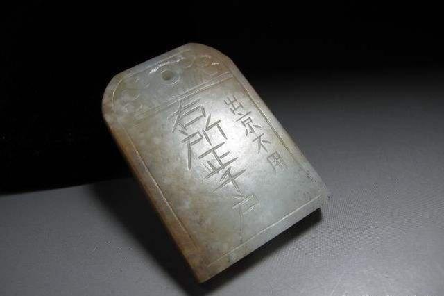 南宫发现明代锦衣卫腰牌 已有550余年历史