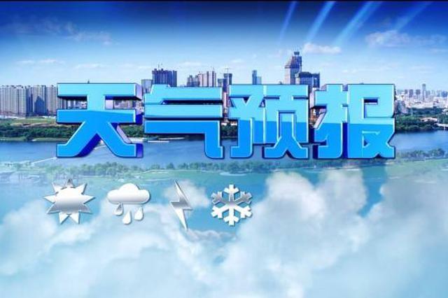 23日至25日河北省大部以晴为主 气温先降后升