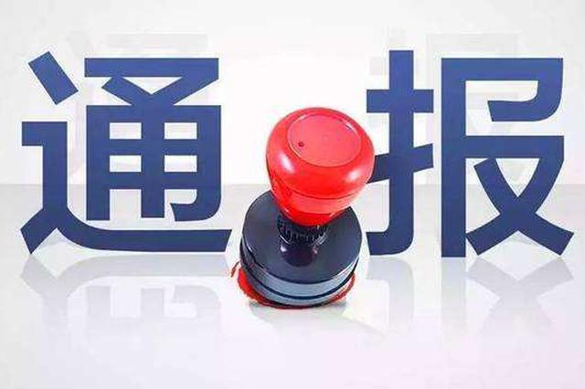 河北省公安厅原副厅长陈庆恩被决定逮捕