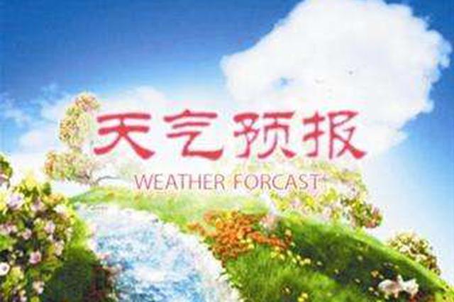 周末河北天晴有利出行 24日中南部气温升至20℃