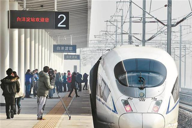 4月10日起白洋淀站停站列车将达49列