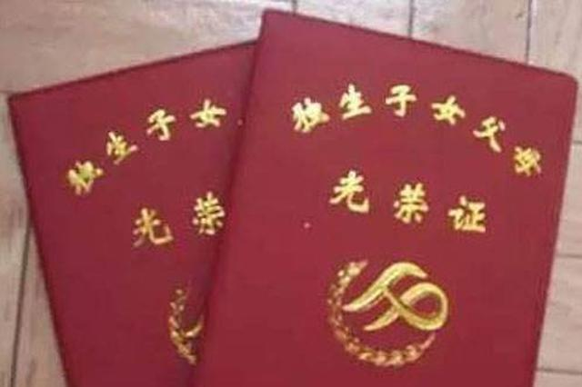重要通知!河北省停止新办《独生子女父母光荣证》