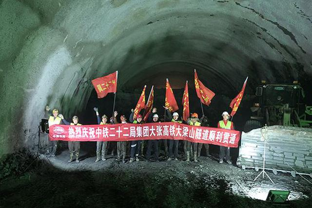 大张高铁大梁山隧道贯通 全长13395米单洞双线