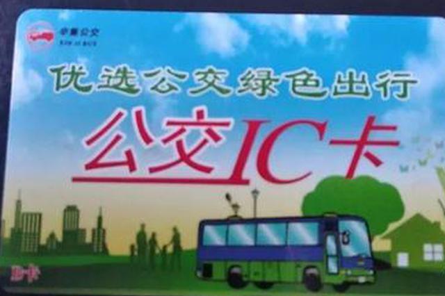 辛集:年满65周岁公民可免费乘坐公交车