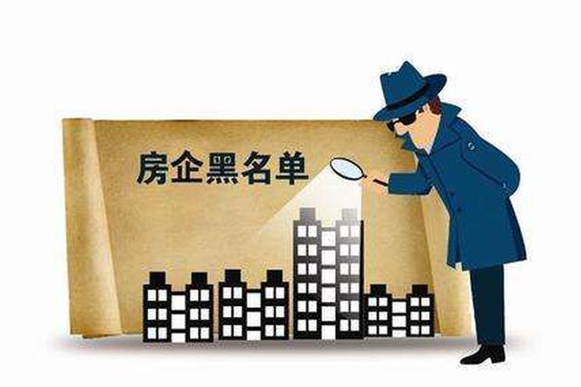 河北将完善房地产监测平台 定期公布失信房企黑名单