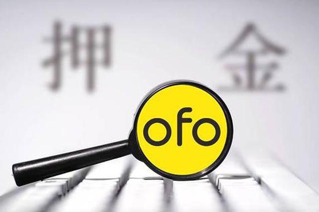 三个月过去 你的ofo退押金排号前进了多少位?