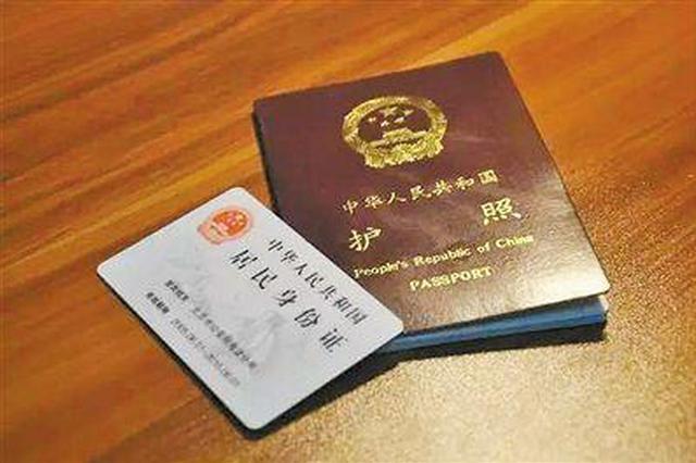 """4月起出入境证件""""全国通办"""" 手续与户籍地一致"""