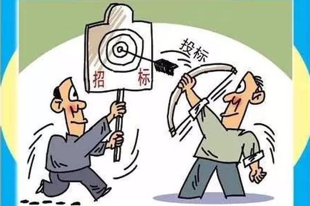 河北省建立招投标有关规定公平竞争审查制度