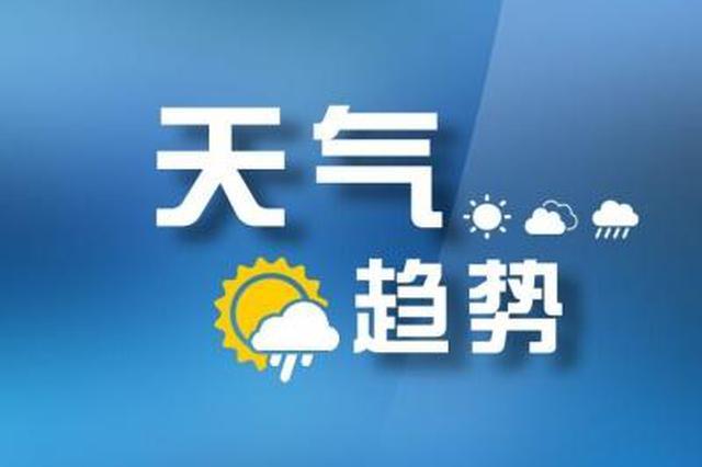 满30又要减!明后两天河北最低气温下降6℃至8℃
