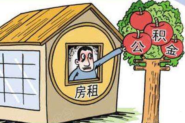 河北:年底前实现购房租房提取公积金网上办理