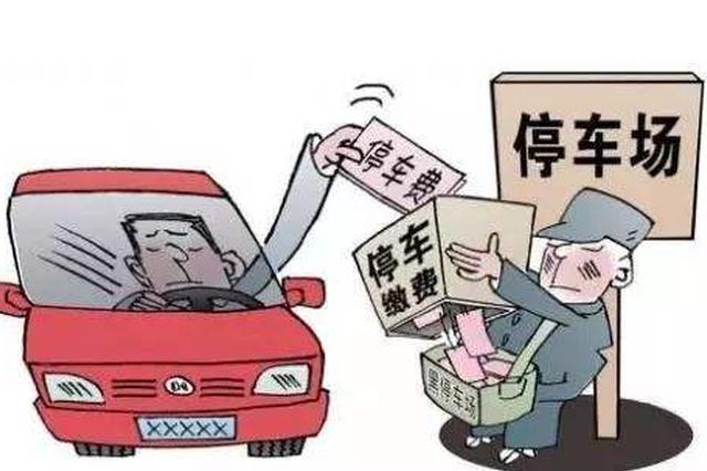 """鹿泉一停车场""""指定饭店"""":必须就餐强制收50元饭费"""