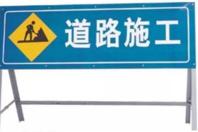 提醒!石家庄这两条道路施工 绕行方案公布