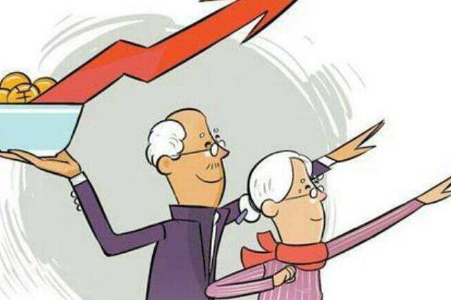 城乡居民基本养老保险调整 8月底前补发到位
