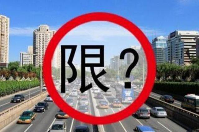河北6市启动重污染天气应急响应 2市限行有变