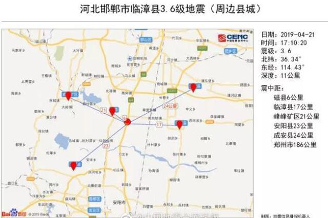 邯郸发生3.6级地震 震源深度11千米
