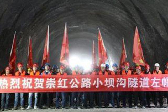 冬奥配套工程崇红公路全线首条隧道贯通
