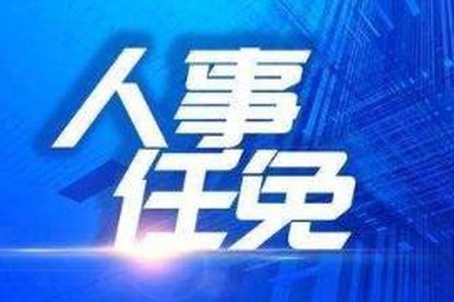 河北5市最新任免:市委副书记、区委书记