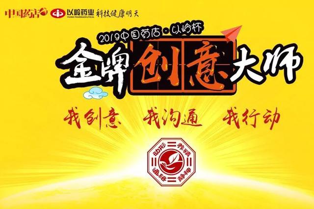 首届2019中国药店·以岭杯金牌创意大师评选活动启动