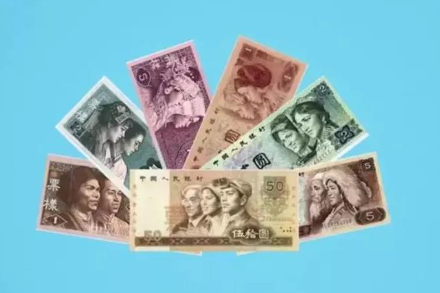第四套人民币集中?#19968;?#36827;入倒计时 这些事儿你要知道