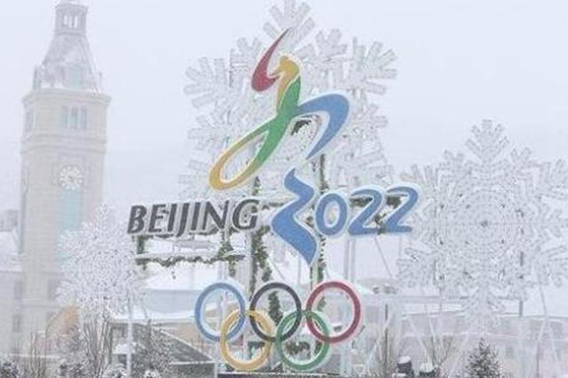 河北将重点保护冬奥会会徽吉祥物 加大侵权打击力度