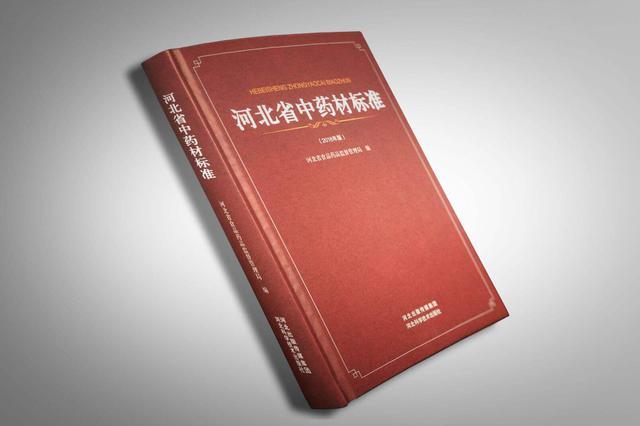 《河北省中药材标准》正式发布 6月1日起实施