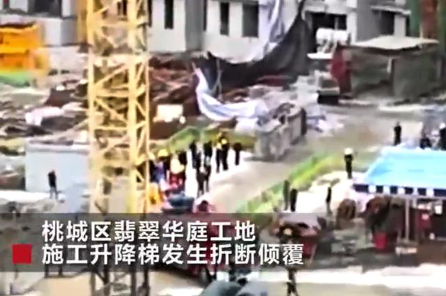 衡水工地升降梯折断11死 国务院安委办将挂牌督办