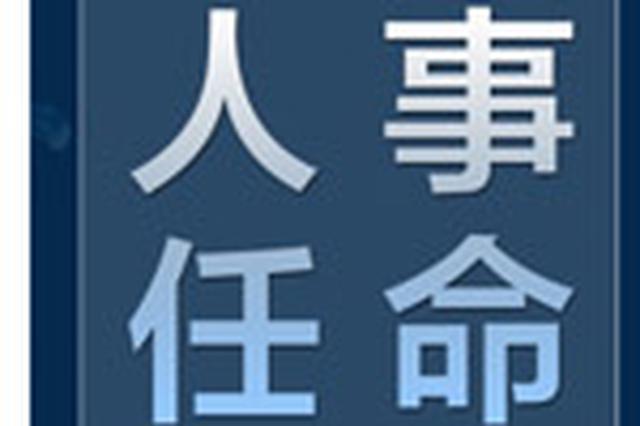 河北省直+高校最新任免 多名厅级干部履新