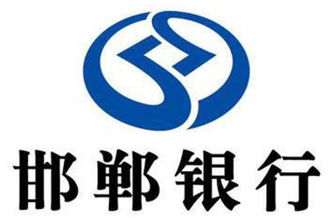 邯郸银行业用心用情用力做百姓可信赖的银行