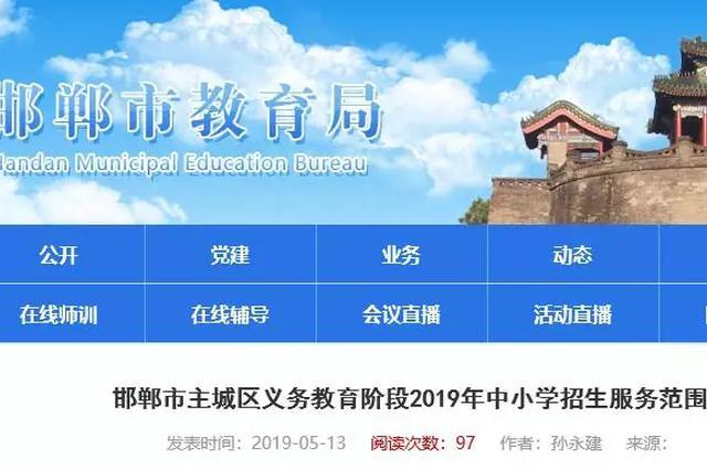 最新!河北邯郸市中小学招生划片范围来了