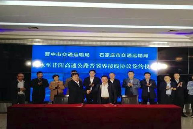 河北要建一条新高速 连通晋冀鲁