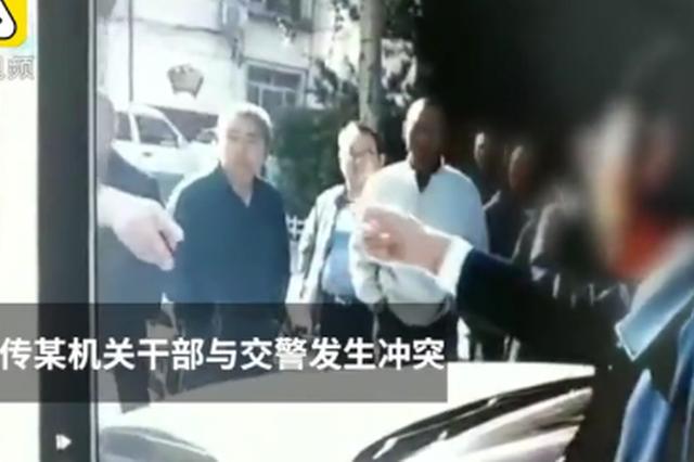 张家口一机关干部与交警起争执 官方:已停职调查