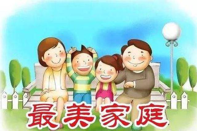 """河北省40个家庭获评全国""""最美家庭"""""""