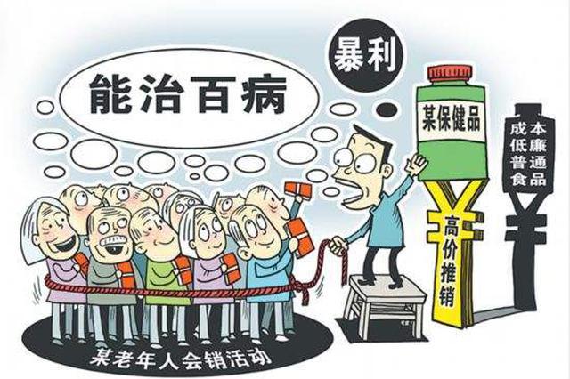 """河北省整治""""保健""""市场乱象 立案1997件案值超6亿"""