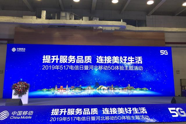 刘殿锋总经理在517电信日暨河北移动5G体验主题活动上致辞