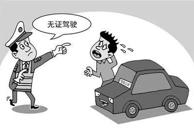 唐山一男子无证驾驶套牌车被罚3000元