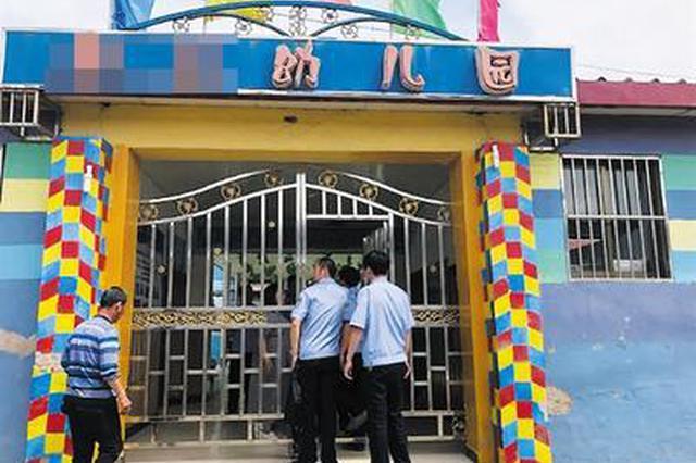 唐山一所幼儿园无证经营被查处 园长被刑拘