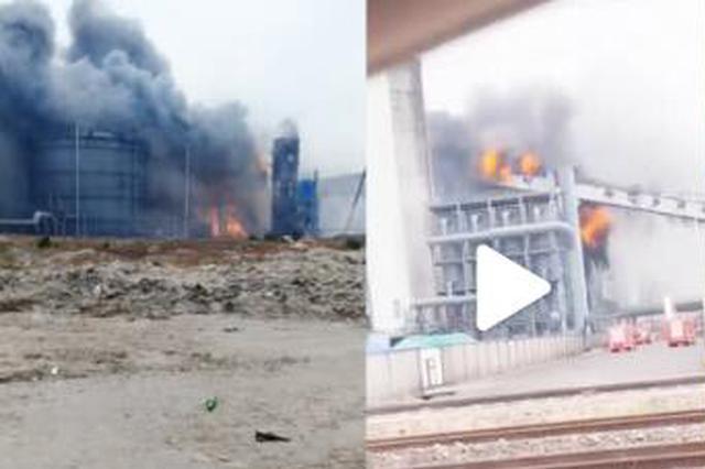 曹妃甸区通报化工厂火灾:系传送带处煤粉自燃引发