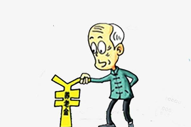 石家庄市养老金资格认证将有多种方式