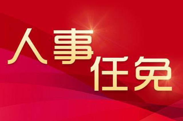 河北最新任免:省监委副主任、省高院副院长