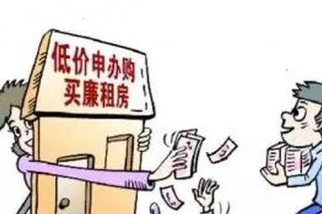 石家庄一女子谎称能办廉租房诈骗25万元