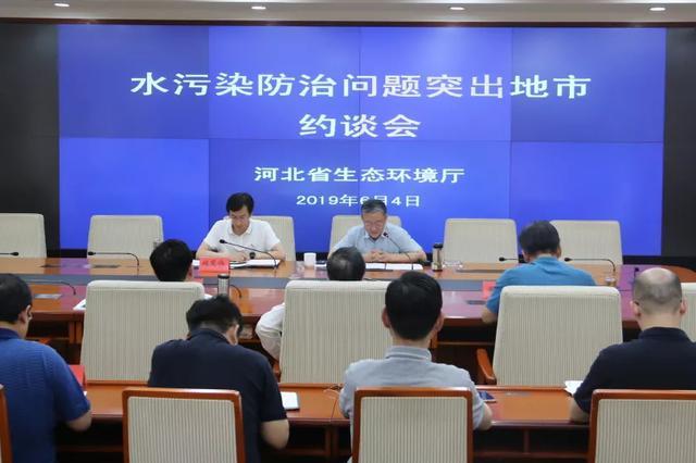 河北3市政府相关负责人被公开约谈
