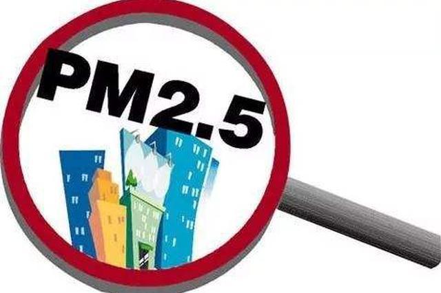 河北省PM2.5平均浓度6年来下降48.1%
