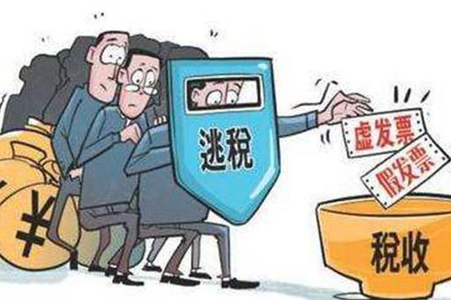 河北:敦促涉嫌虚开骗税违法犯罪人员主动投案自首