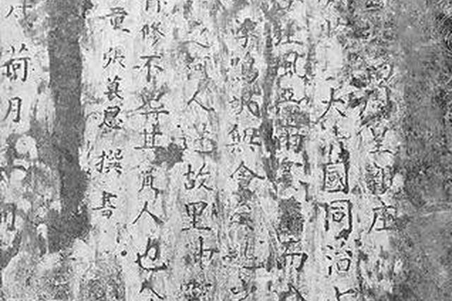 """献县发现光绪二十四年""""三官碑"""""""