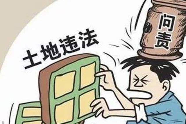 最新通知:河北挂牌督办10起违法用地案件