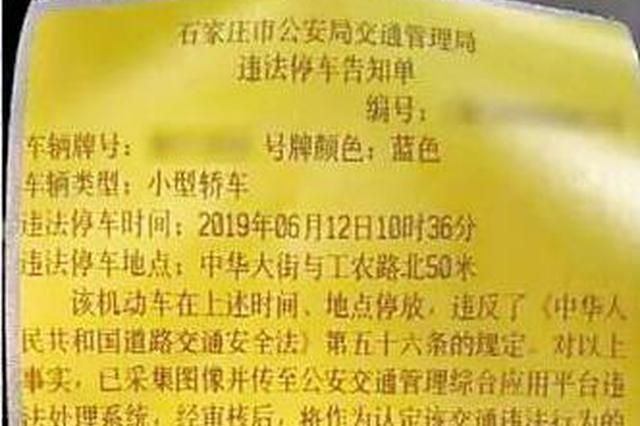石家庄部分地区启用新版违停告知单:罚单变机打