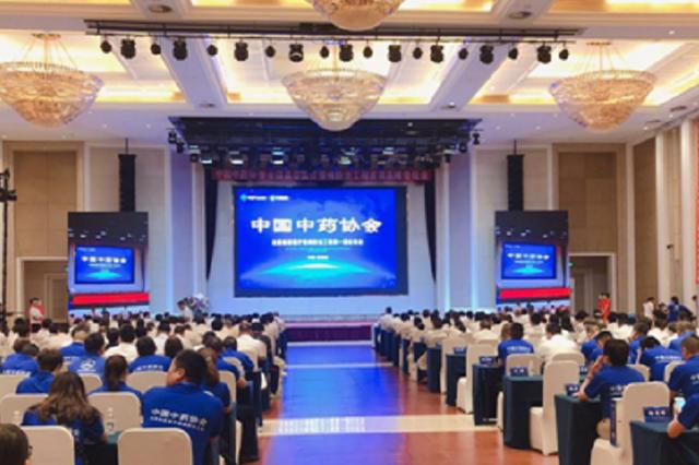 中国中药协会全国基层医疗慢病防治工程首届论坛在石家庄举行
