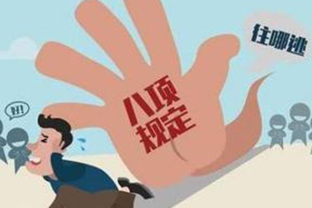 河北4市多人被查处 县政府办公室主任严重违纪违法